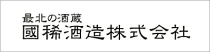 国稀酒造株式会社