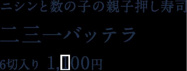 ニシンと数の子の親子押し寿司 二三一バッテラ 6切入り 1,000円