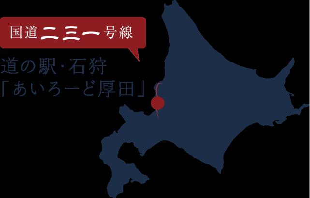 道の駅・石狩「あいろーど厚田」