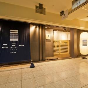 「海鮮酒蔵 二三一(ふみいち)」6月22日グランドオープン!旬の海鮮と国稀の日本酒をご用意しています。