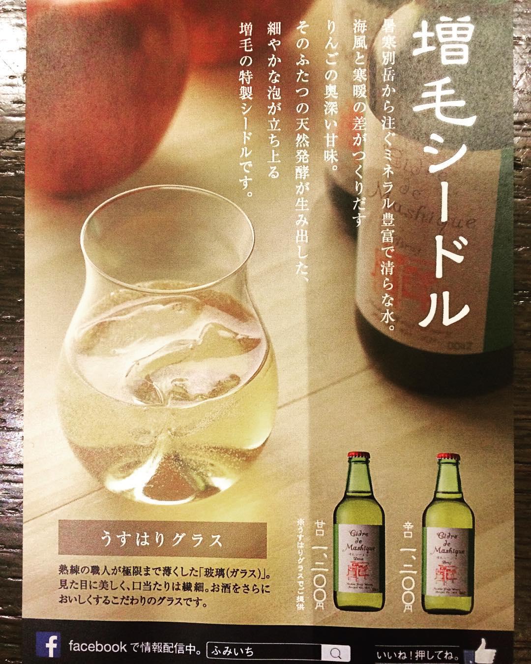 #海鮮酒蔵二三一  増毛シードル。 うすはりグラスでご提供いたします。