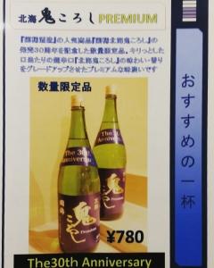 新入荷情報 #二三一#国稀 『國稀』人気商品『北海鬼ころし』の プレミアムが生産数量限定で発売されました。 当店でも味わえます!