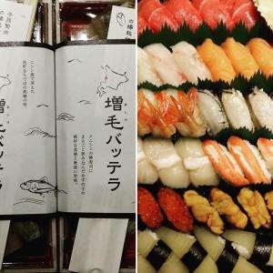 #二三一  年越し寿司! 一人前¥2,500  増毛バッテラ! 一折¥1,000