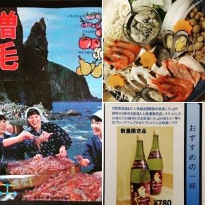 #二三一  本年の営業は本日で終了です 明日は年越し寿司のお渡しのみとなります。  6月に開店し、 おかげさまで何とか営業続ける事が出来ました。 皆様に感謝です! ありがとうございました! 来年もどうぞよろしくお願いいたします!  新年は5日から営業致します。 二三一の寄せ鍋で新年会いかがですか? 鬼ころしプレミアムも残りわずかです!