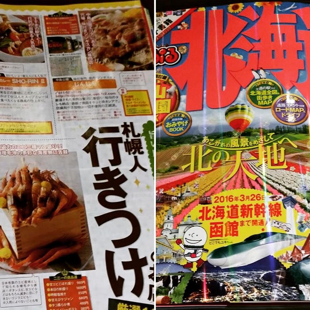 #二三一 2017年まっぷる北海道 『札幌人行きつけのお店』に 掲載されてます!