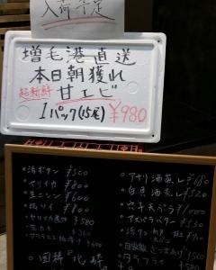 甘エビの仕入れ価格上がってますが… 値段そのままでいかせていただきます! ディナータイムもお待ちしております。  #二三一 #海鮮 #酒蔵