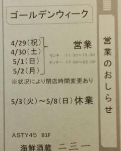 改めまして、GW営業のお知らせです。  本日4月29日から5月2日までは通常通り営業しております。 皆様のご利用をお待ち申し上げます。  また、申し訳ございませんが5月3日から5月8日まではお休みとさせて頂きますm(_ _)m  今後とも海鮮酒蔵二三一へのご来店お待ち申し上げますm(_ _)m