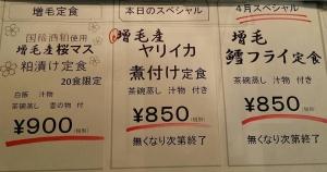 今週のランチ  焼き『桜鱒』 煮物『槍烏賊』 揚げ物『鱈』  全て増毛産です!  #二三一 #海鮮 #酒蔵