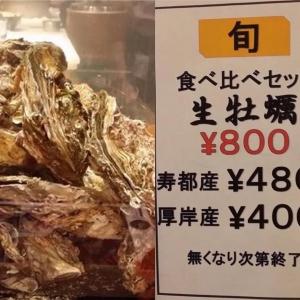 1年で5月頃しか味わえない 幻のカキと言われている 『寿都産生牡蠣』  本日も寿都(スッツ)から届きました! 『厚岸産との食べ比べ』は  80円お得になります!  ご来店お待ちしております!  #二三一 #海鮮 #酒蔵
