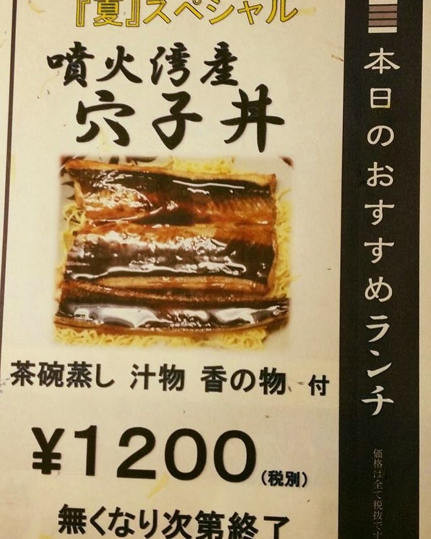 本日より『穴子丼』やってます!  #二三一 #海鮮 #酒蔵