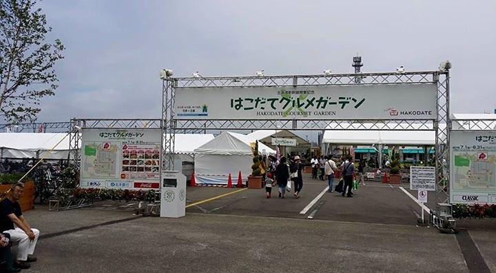 本日、明日の2日間函館にて出店しております!  #二三一 #海鮮 #酒蔵