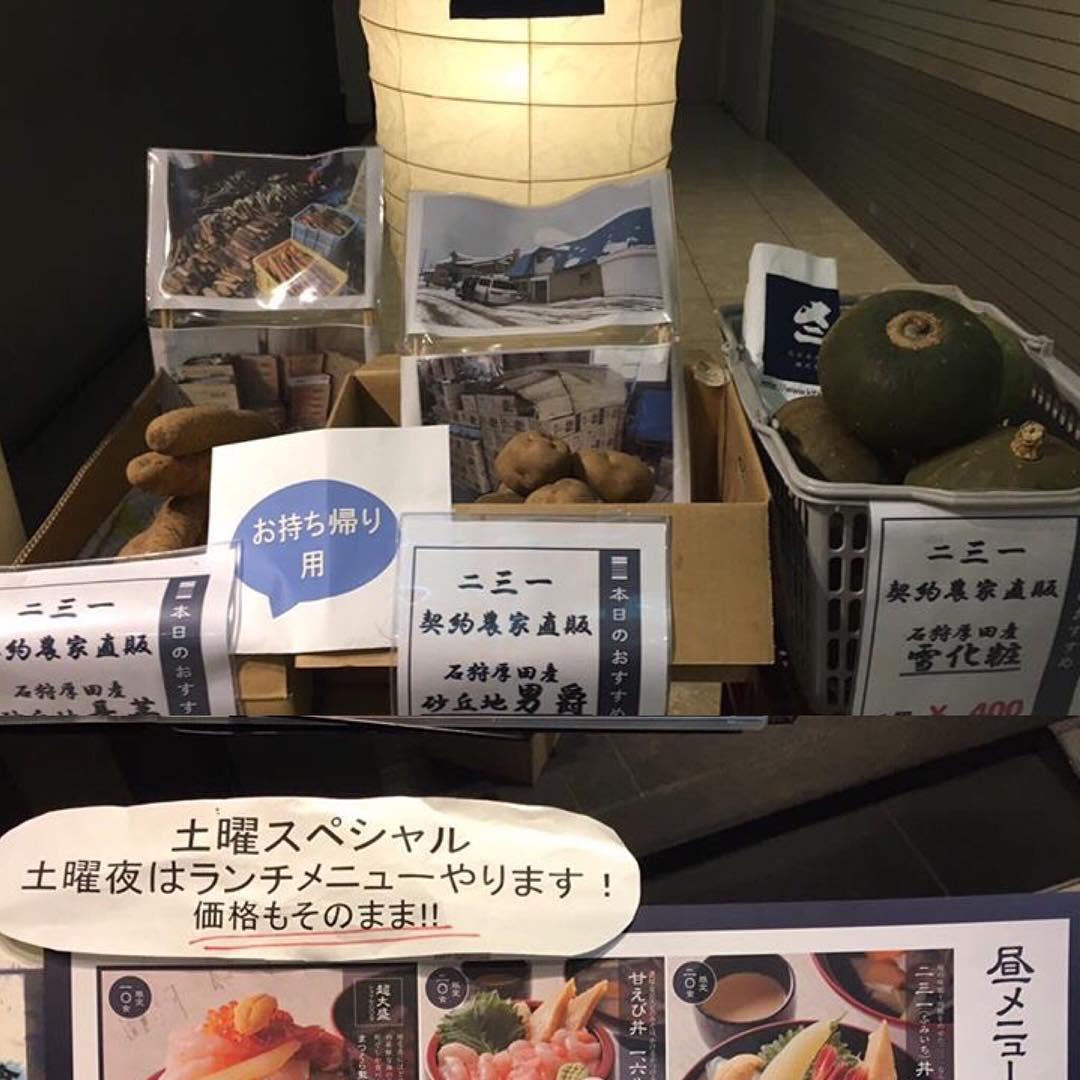 石狩産 長芋、男爵、雪化粧 売ってます!  ディナーは 好評の土曜スペシャルです!  ご来店お待ちしております‼︎ #二三一 #海鮮#酒蔵