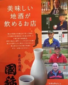 増毛町に有る 日本最北の酒蔵 国稀(くにまれ)  当店では 留萌地域でしか飲めない 地域限定酒も含め 常時15種類以上の 国稀のお酒をご用意しております。  #二三一 #海鮮 #酒蔵