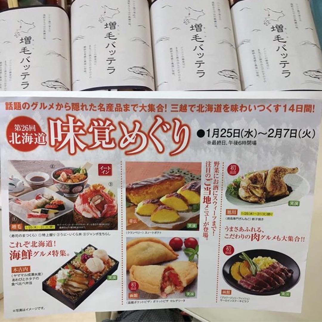 札幌三越催事場にて 明日より21(火)まで  ニシンと数の子の親子棒寿司 「増毛バッテラ」  販売致します‼︎ 増毛のお寿司屋さん 「まつくら」ブースでお待ちしております!  #二三一 #海鮮 #酒蔵