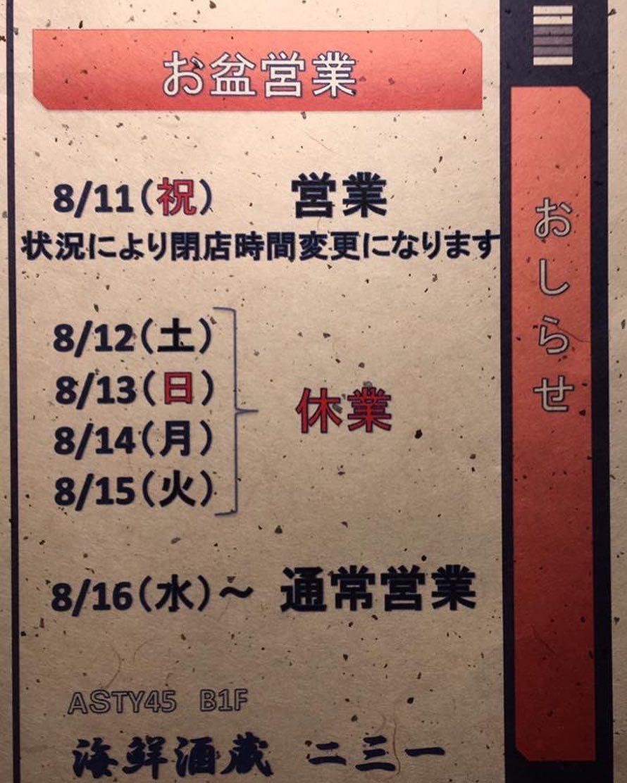 夏季休業のお知らせ  期間  8/12〜8/15  上記期間お休みを頂きます  #二三一#海鮮#酒蔵