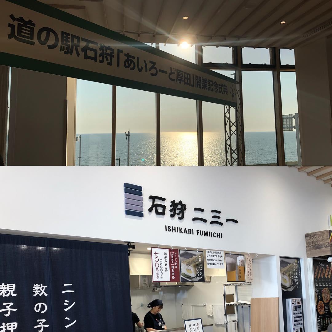 本日、道の駅石狩あいろーど厚田の開業記念式典でした。  グランドオープンは明日4月27日!  #二三一#石狩#厚田#道の駅