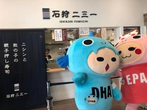 石狩のゆるキャラ、さけ太郎とさけ子。 ご来店です(^^) #二三一#道の駅#石狩#厚田