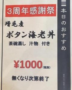 3周年スペシャルランチ  増毛産ボタンエビ丼 ¥1,000  明日より無くなり次第終了です  ランチもお待ちしております!  #二三一#海鮮#酒蔵