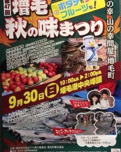 """""""ふみいち""""も出店します!  数の子天ぷら 鰊と数の子の押し寿司の他 新商品の先行販売予定です!  お楽しみに!! #二三一#海鮮#酒蔵"""