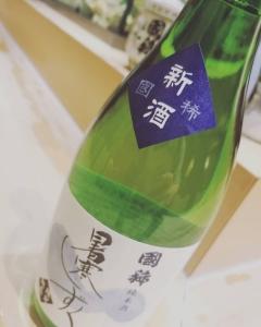 国稀マイスターの櫻庭です🙋. . 国稀酒造から新酒が届きました🍶💓. 今回は、暑寒しずくの新酒です👏. . 暑寒しずくは、お水はもちろんのことながら、お米も増毛産の吟風米を使用した増毛っ子です💡. . すっきり中辛口の純米酒なので、 どんなお料理にもぴったりです🙆. . この機会にぜひ、お試しください\(^o^)/. . #国稀 #暑寒しずく #新酒 #海鮮 #酒蔵 #二三一 #国稀マイスター