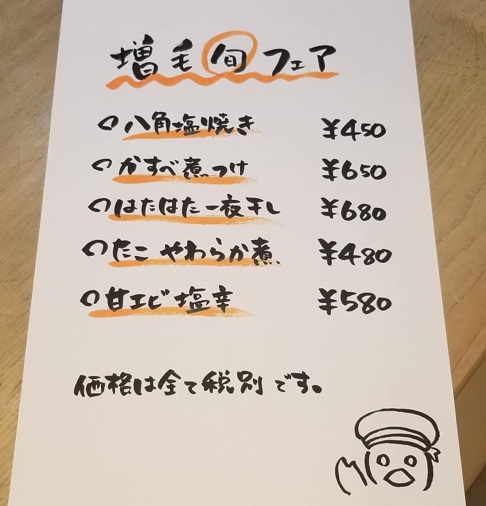 本日より、 増毛フェア開催してます💁💓. . かすべ煮付けは、 ランチタイムに定食としてもご提供して.... - 2