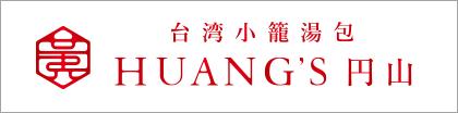 台湾小籠湯包ファンズマルヤマ