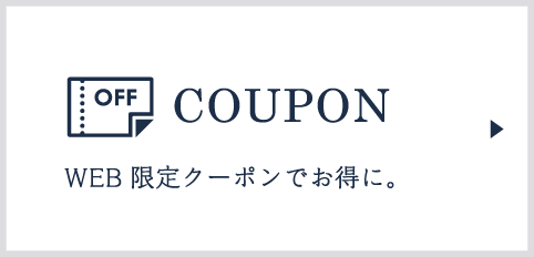 COUPON/WEB限定クーポンでお得に。