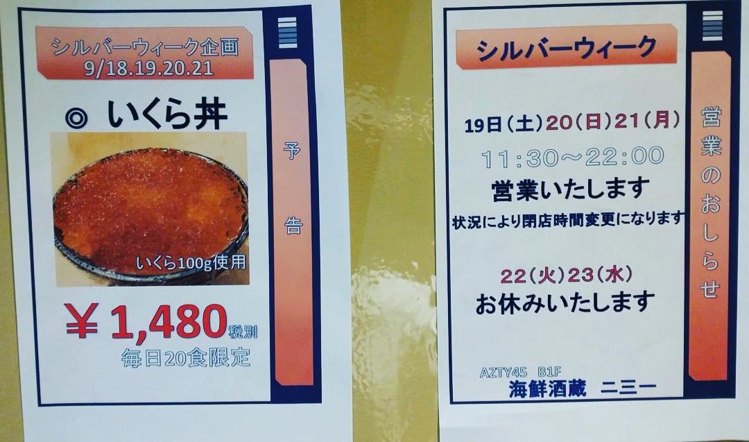 シルバーウィーク情報  イクラ丼通常価格¥2,000を 期間限定特別価格でご案内致します!  ご来店お待ちしております!