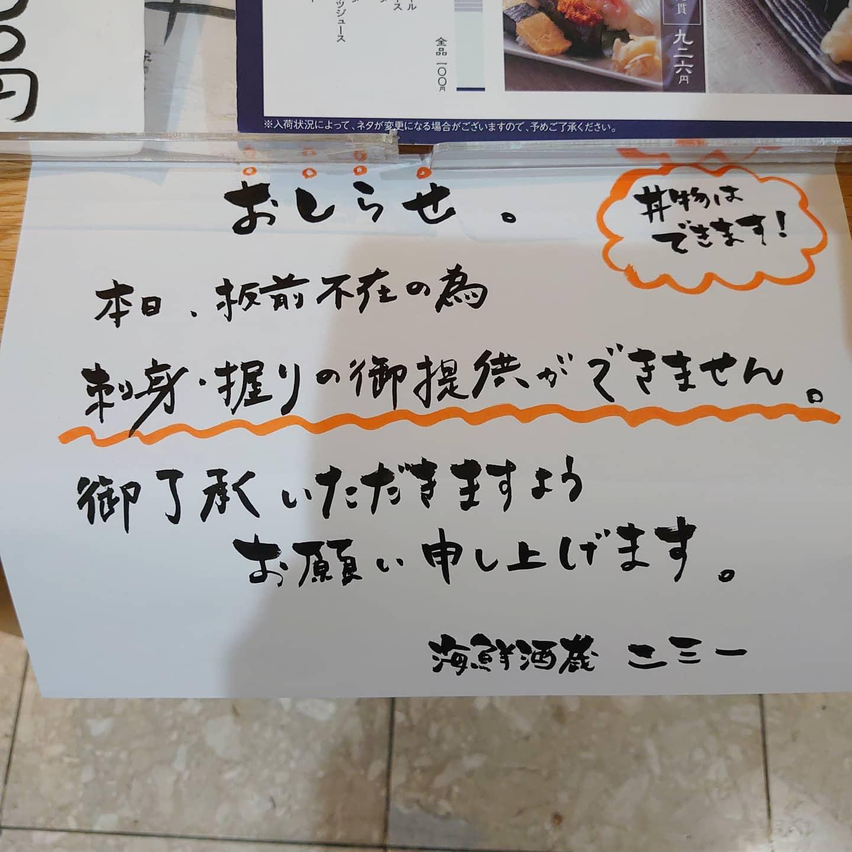 お知らせおはようございます️🦐いつも海鮮酒蔵二三一をご利用頂きまして、誠にありがとうございます本日板前不在のため、ランチの寿司・ディナーの寿司と刺身は販売を一時停止させていただきますm(__)m楽しみにしていたお客様には大変ご迷惑をおかけしますが、ご了承下さい本日は11:30からランチ営業致しますのでぜひお越し下さい【毎週木曜日🦐ボタン海老🦐入荷予定(無くなり次第告知無しで終了します)】【海鮮酒蔵二三一】住所 〒060-0004 北海道札幌市中央区北4条西5丁目 アスティ45ビルB1電話番号 011-221-0231#海鮮酒蔵二三一 #海鮮  #ボタン海老丼 #ボタン海老 #国稀 #甘えび #寿司 #アスティ45 #海鮮丼 #定食 #居酒屋 #北海道 #札幌 #増毛 #増毛バッテラ #バッテラ #数の子 #札幌駅